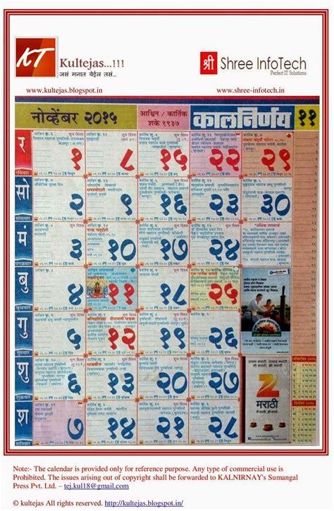 Ok Go To Calendar Marathi Kalnirnay Calendar 2015 Free Marathi