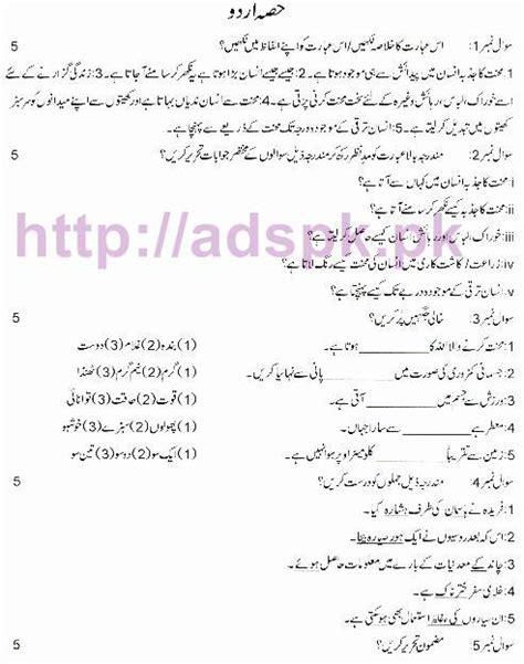 paper pattern urdu first year bts new brc mcqs test sle papers 2017 balochistan