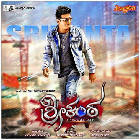 film with songs kannada mp3 songs srikanta 2016 kannada movie mp3 songs