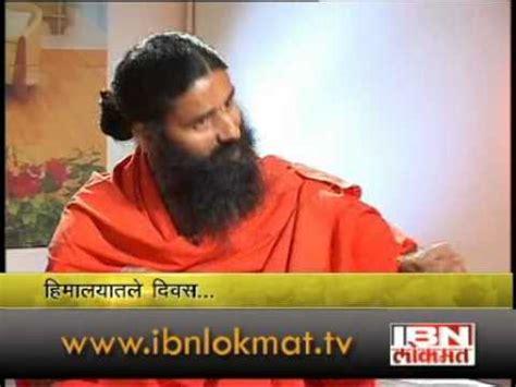 ramdev biography in hindi swami ramdev ji life of swami ji on a marathi tv but