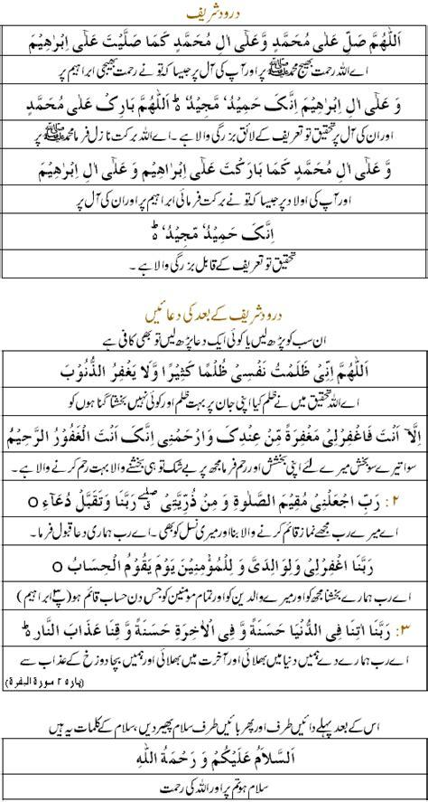 Mba Ka Form by Namaz Parhne Ka Tarika In Urdu
