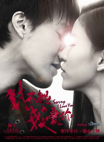 film china the love sorry i love you 2014 vivian dawson swan wen