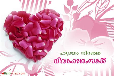 wedding wishes flashscrap - Wedding Wishes Malayalam Scrap