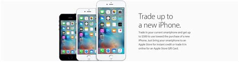 How To Trade In Gift Cards - apple s iphone trade in program how to trade in your old iphone for an apple credit
