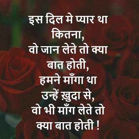 hindi love shayari images wallpaper photo pics hd