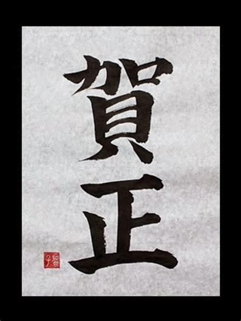 happy new year in symbols carpe diem haiku carpe diem 638 new year s