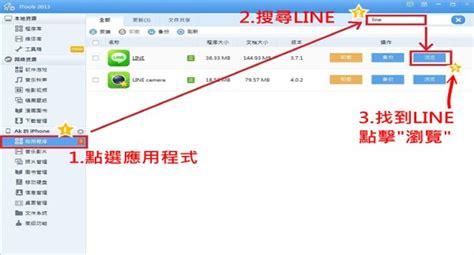 change theme line ios line 主題 ios 更換教學 免 jb 透過 itools 讓你的 iphone ipad 也可更換 line