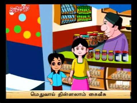 swing meaning in telugu kai veesamma kai veesu lyrics tamil rhymes nursery