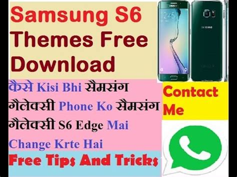 themes download s6 samsung s6 themes free download youtube