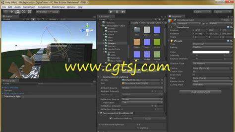 unity enlighten tutorial unity建筑可视化制作训练视频教程