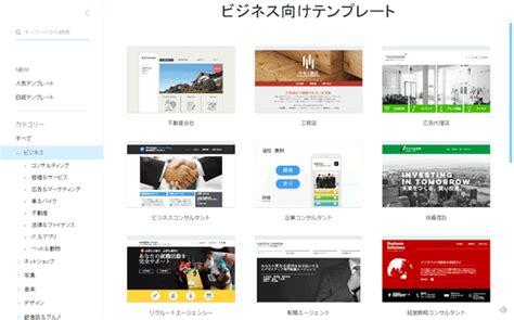 ブログもできるホームページ作成ツール wix でブログを作ってみた webマーケティング ブログ