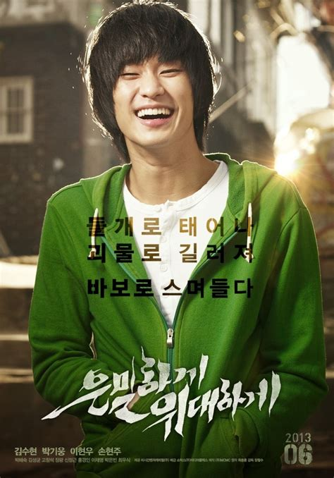 film baru kim soo hyun film kim soo hyun secretly greatly kim soohyun photo