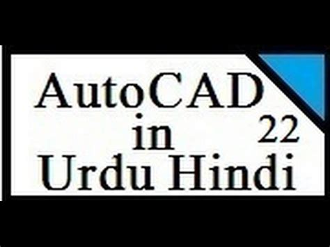 autocad tutorial video in hindi autocad tutorial in urdu hindi part22 align dimension