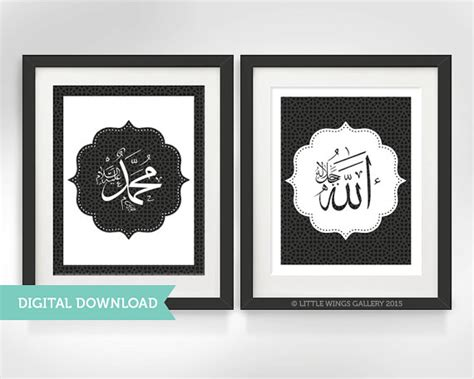 free printable islamic wall art digital download allah and muhammad calligraphy pop print