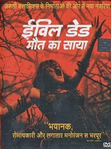 english movie evil dead part 2 evil dead 2013 hindi dubbed movie watch online dvdrip