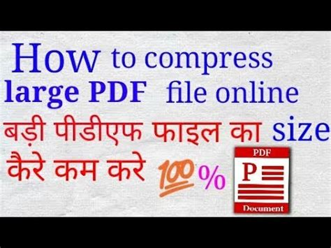 how to compress pdf how to compress pdf file size online youtube