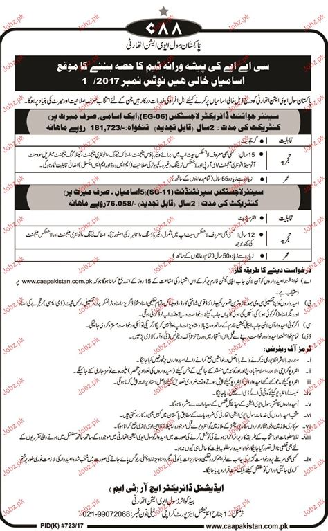 submit your resume site submit your resume site pakistan civil aviation