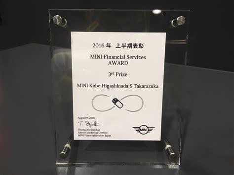 mini fiscal 2016 mini financial services mini宝塚 mini神戸東灘 mini next尼崎のブログ
