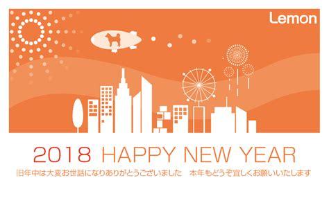 new year 2018 colorado springs 戌年 2018年 無料年賀状 lemon