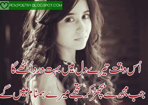 poetry sad dard bhari 2 lines sad poetry in urdu best urdu poetry