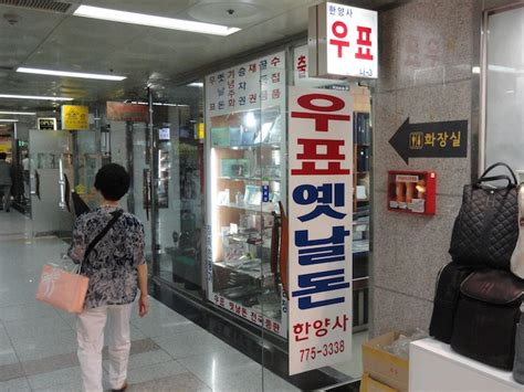 coin shops in seoul