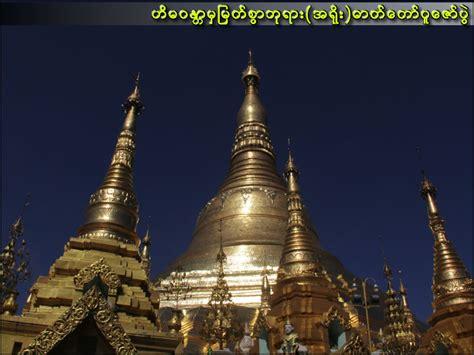the best myanmar bookshelf 28 images myanmar picture