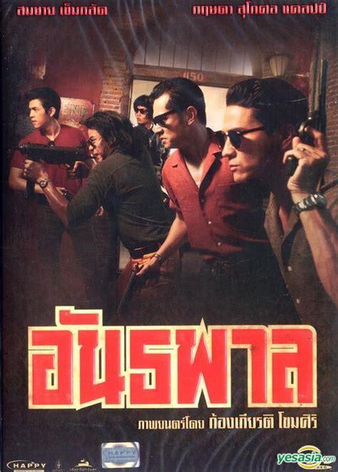 film thailand gangster yesasia gangster dvd thailand version dvd somchai
