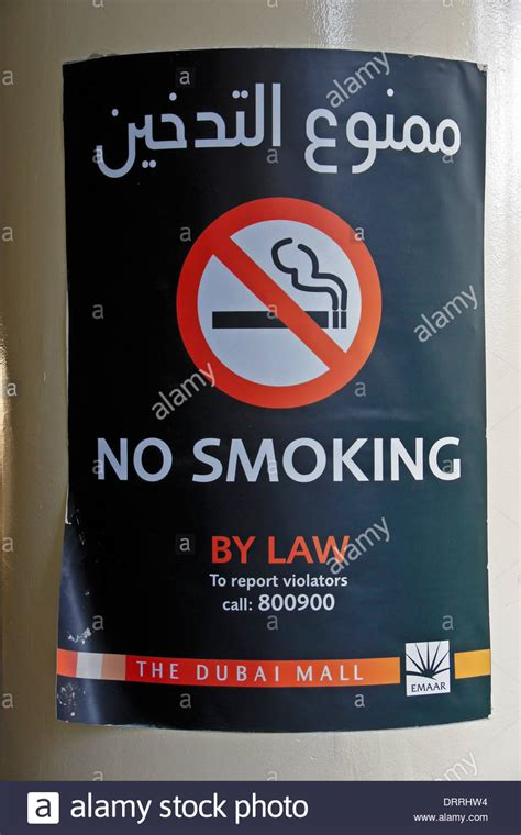 no smoking sign arabic no smoking sign in arabic and english dubai united arab