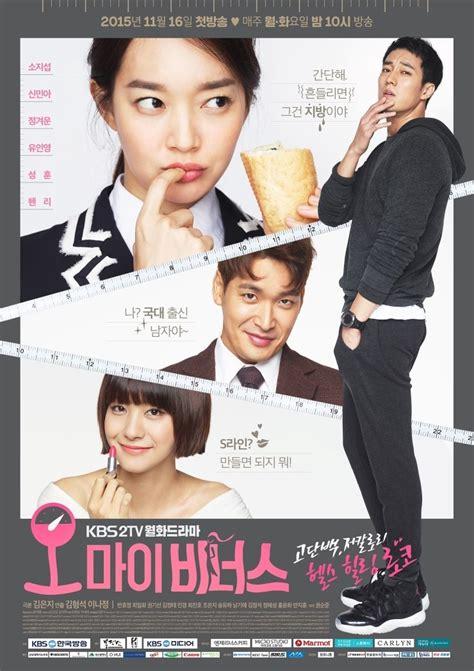 film drama korea januari 2016 oh my venus