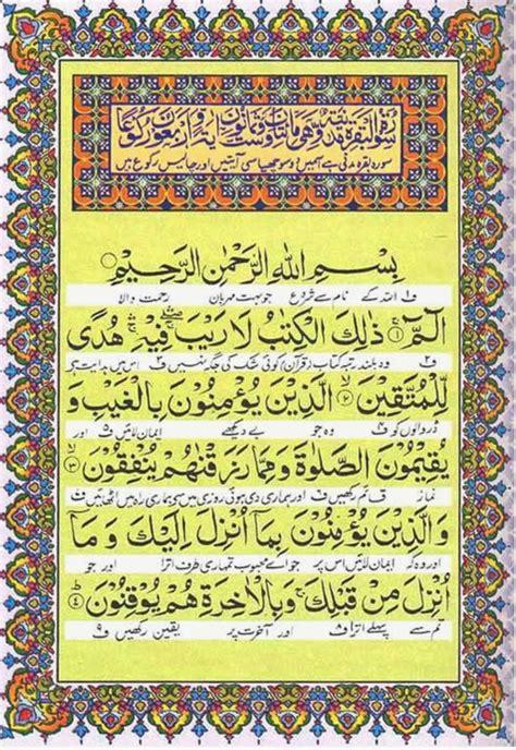 download free mp3 quran pak full quran with urdu translation para 1 to 30 mp3 songs
