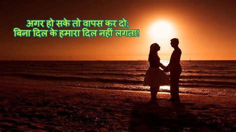 images of love romantic shayari shayari hindi romantic 5 youtube
