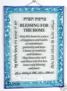 prayer for buying a new house home house blessing glass handmade hebrew english judaica bible jewish prayer ebay