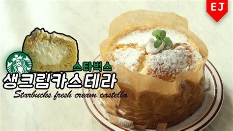 Dijamin Lotion Castella Bpom Castella Lotion 크림 가득 스타벅스 생크림 카스테라 만들기 starbucks fresh castella sponge cake 이제이레시피 ej recipe