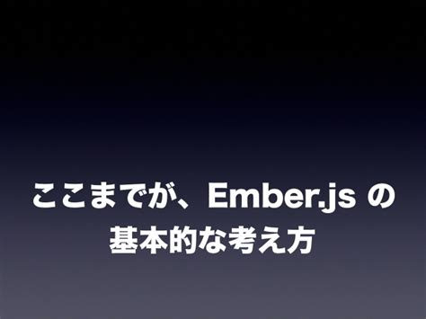 ember js もっとはじめる ember js getting started with ember js more