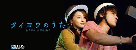 film jepang recommended film jepang romantis taiyou no uta japanesian