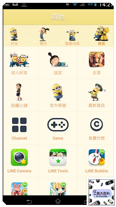 theme line android despicable me android theme despicable me 神偷奶爸 v1 0 副主題 psp工具大百科