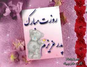 Image result for روز پدر تصوير