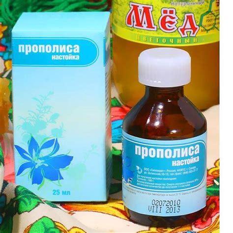 настойка на прополисе рецепт от простатита