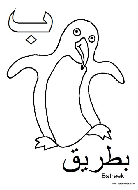 a crafty arab arabic alphabet coloring pages baa is for