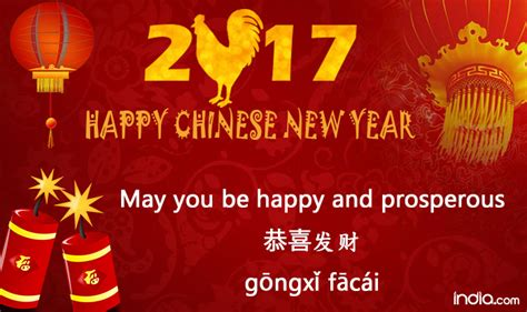 new year 2017 year of the happy new year 2017 greetings lunar new