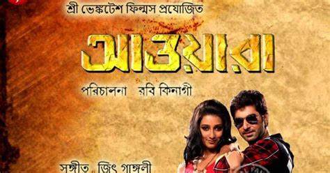 kundli software free download in bengali 2012 full version awara 2012 bengali movie full mp3 songs download