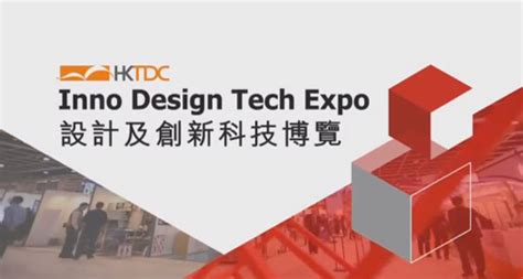 design technology show inno design tech expo 2013 by hktdc hong kong china