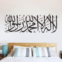 Wall Sticker Masjid 3 islamic wall stickers quotes muslim arabic home decorations 502 bedroom mosque vinyl decals god