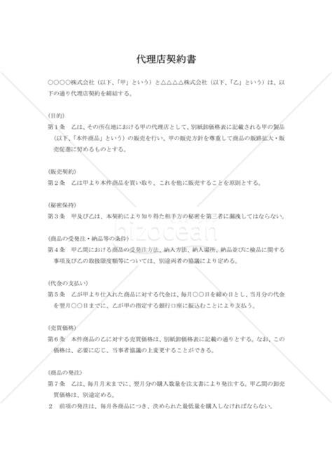 代理店契約書01(民法改正対応) テンプレートのダウンロードは【書式の王様】