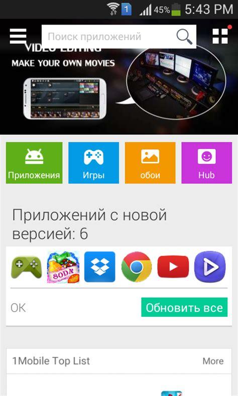 1 market mobile скачать 1 mobile market 1mobile market