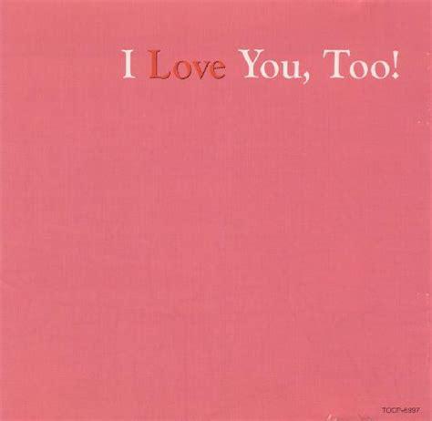 images of love u too i love you too iii