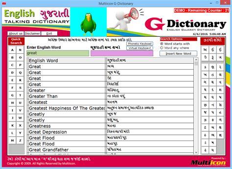 dictionary free dictionary software free dedalgplus