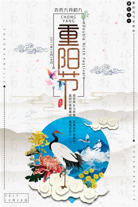 poster design  traditional chinese festival double ninth festival china psd file