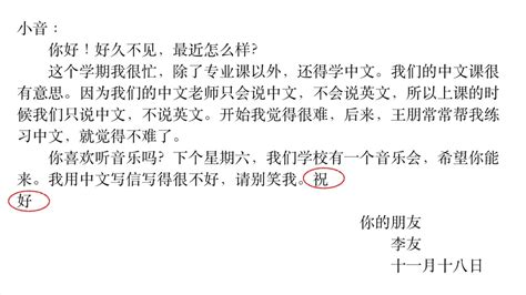 chinese email format formal chinese letter format youtube