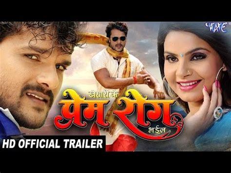 film 2017 ke bhojpuri bhojpuri movie khesari ke prem rog bhail hd trailer and